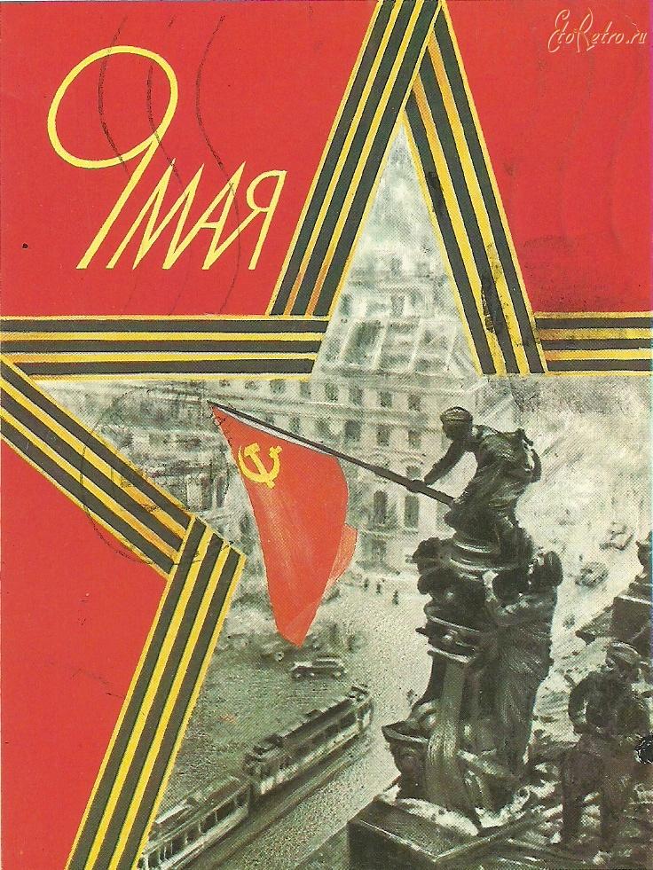 День победы-ретро открытки 51