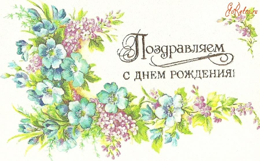 старые открытки с днём рождения картинки