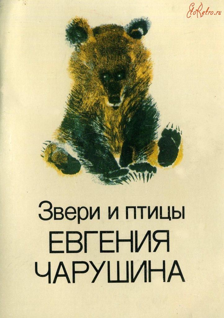 Фото книги чарушина