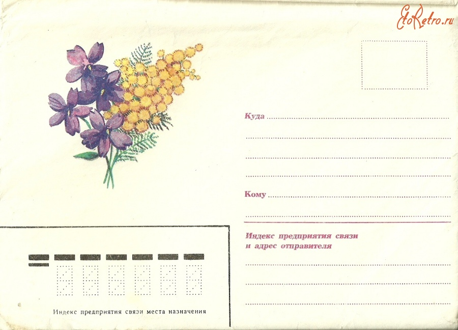 Картинка открытка обычная