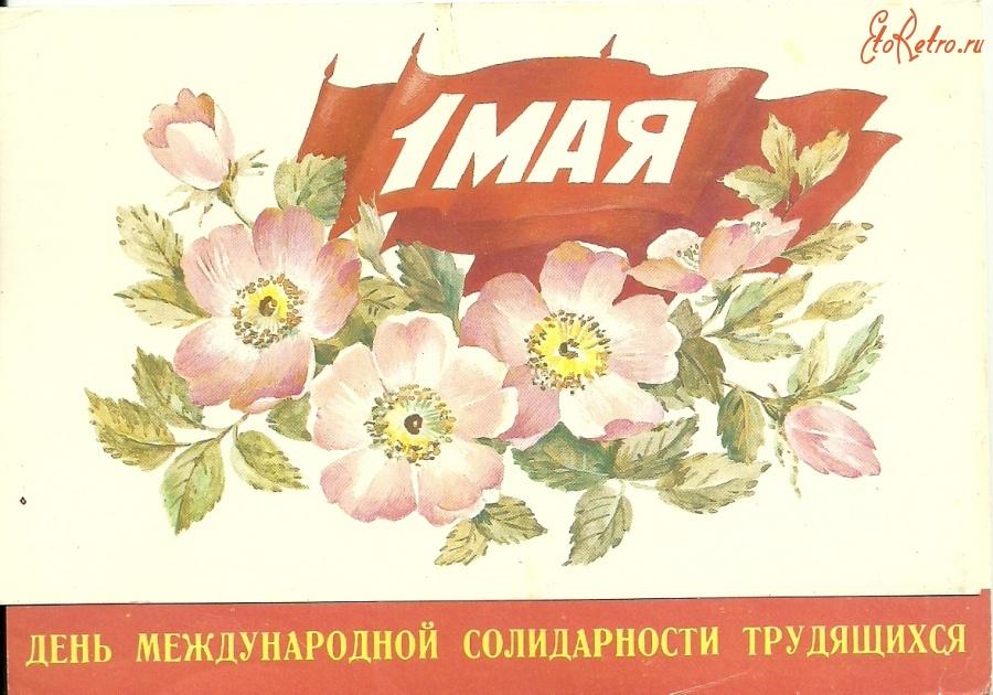 открытка международная солидарность трудящихся суперагент