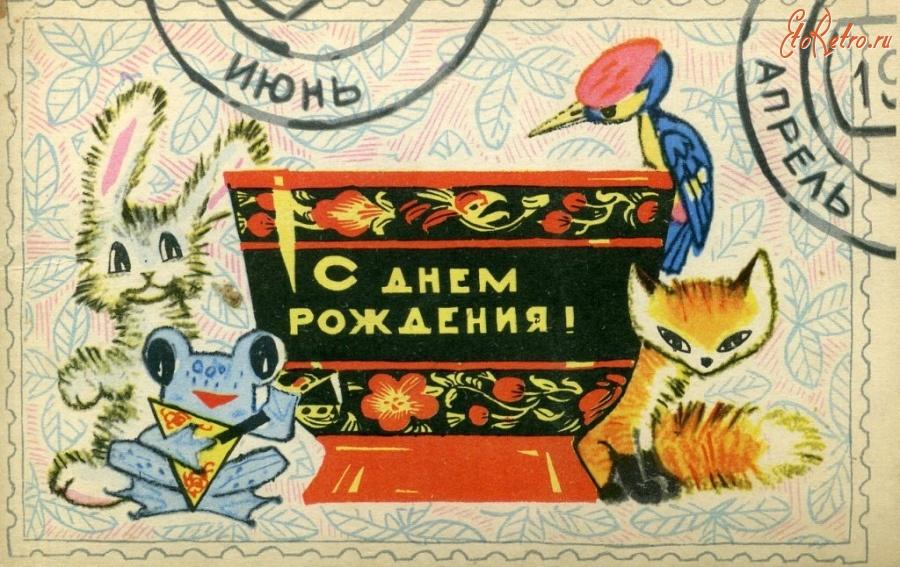 Советские открытки к дню рождения женщине 24