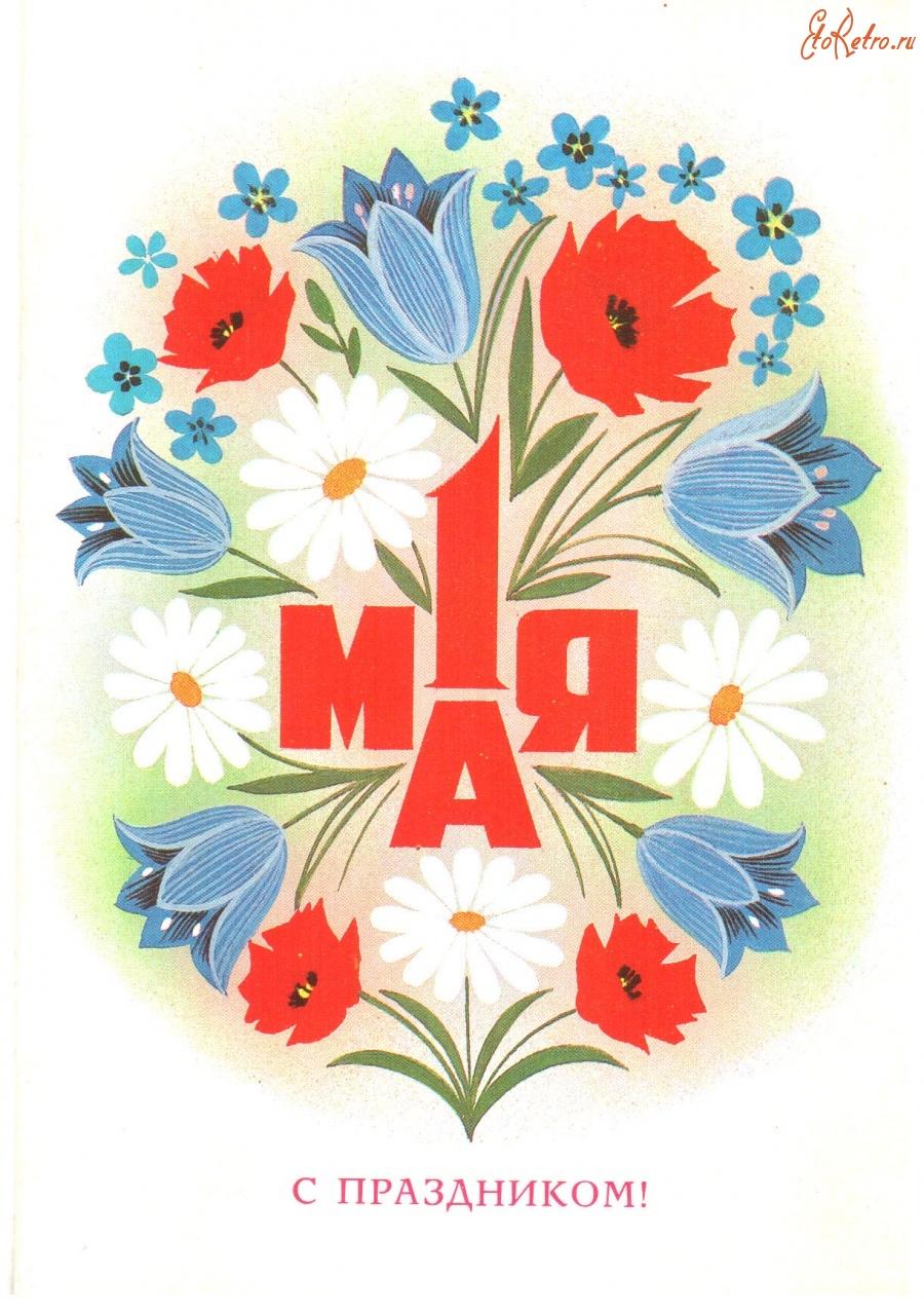 1 мая. С праздником! - Разное > Ретро открытки - ЭтоРетро.ru ...