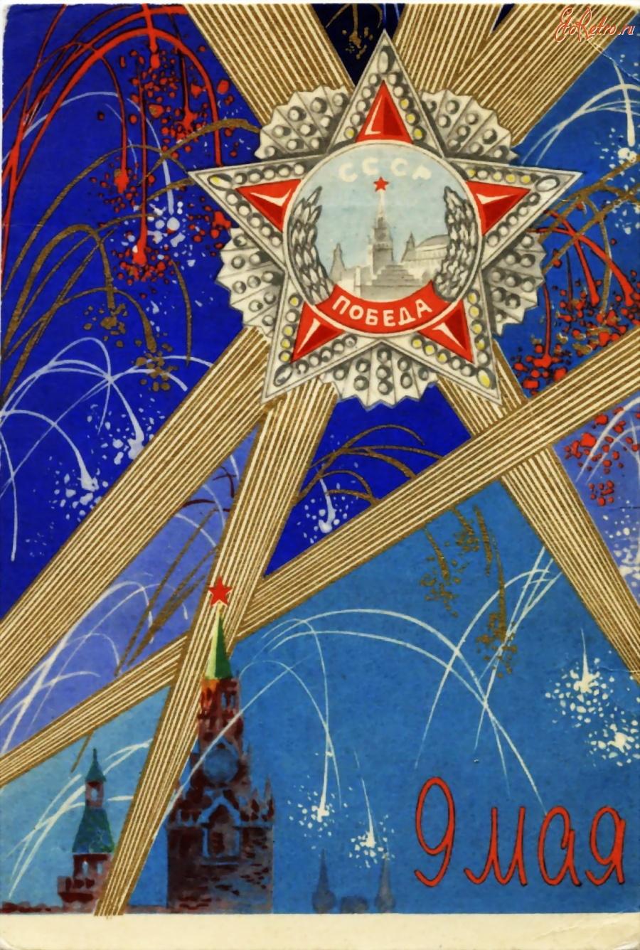 День победы-ретро открытки 47