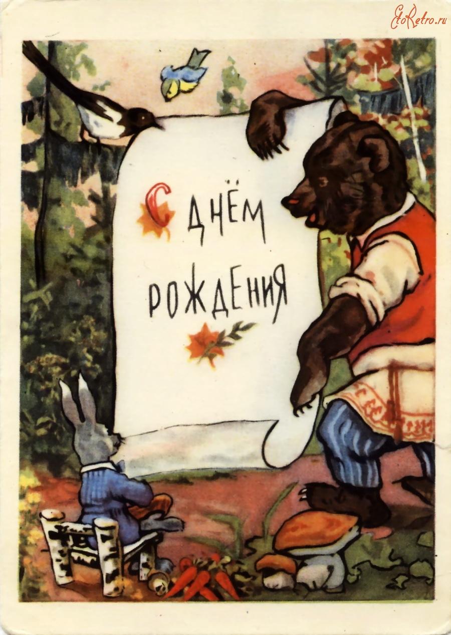 Советские открытки с днем рождения 98