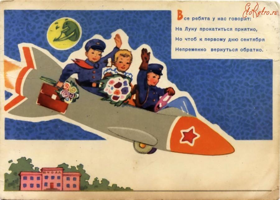 Днем рождения, с днем космонавтики старые открытки