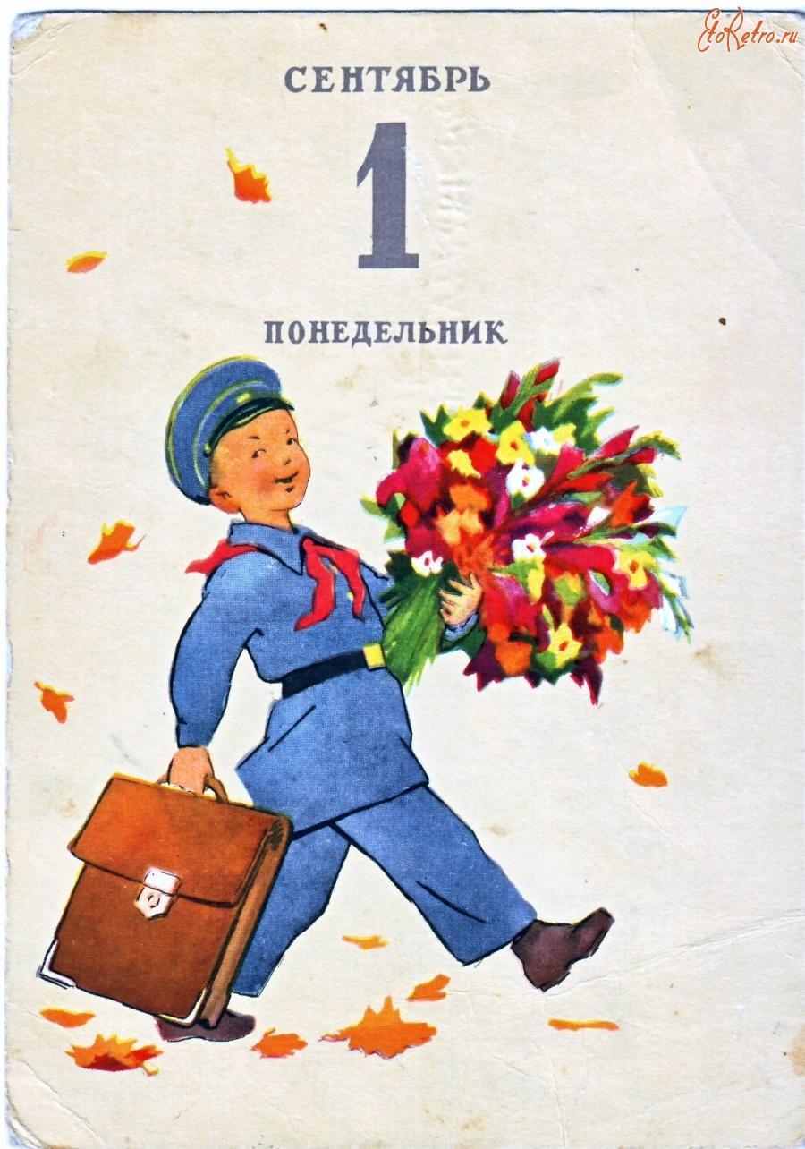 Старые открытки 1 сентября день знаний 16
