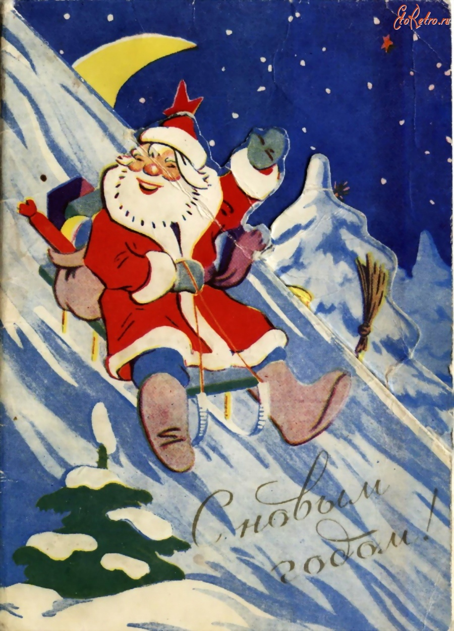 Новогодняя открытка с новым 1960 годом