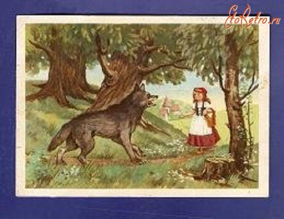 """Открытка """"Красная шапочка и серый волк"""" (1956г.)"""