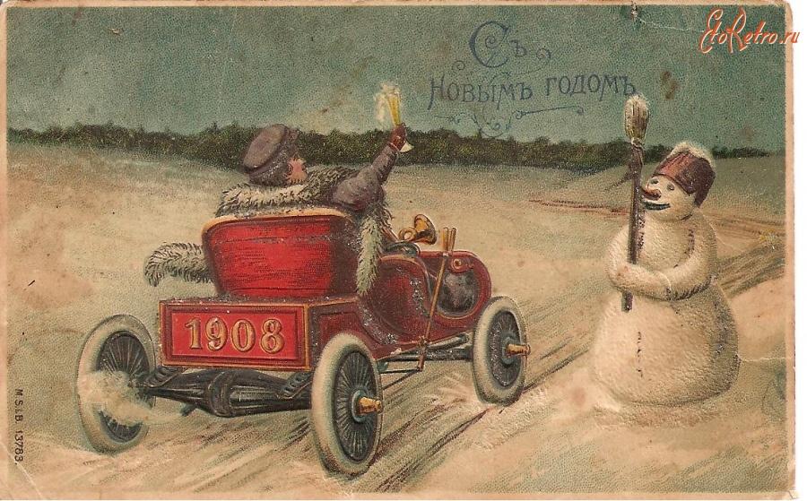 Старинные открытки с новы