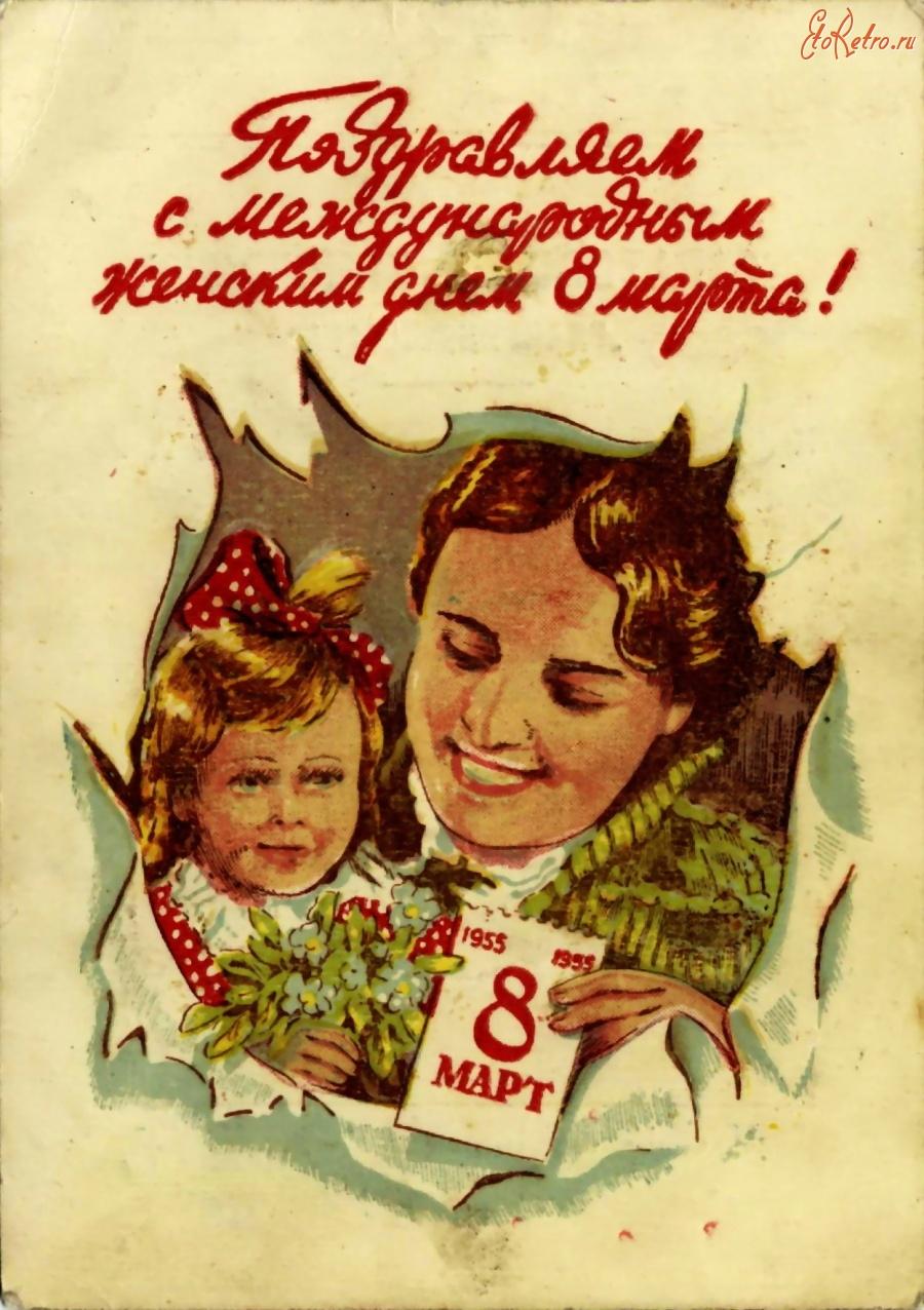 Открытки, открытки 8 марта 50 годов