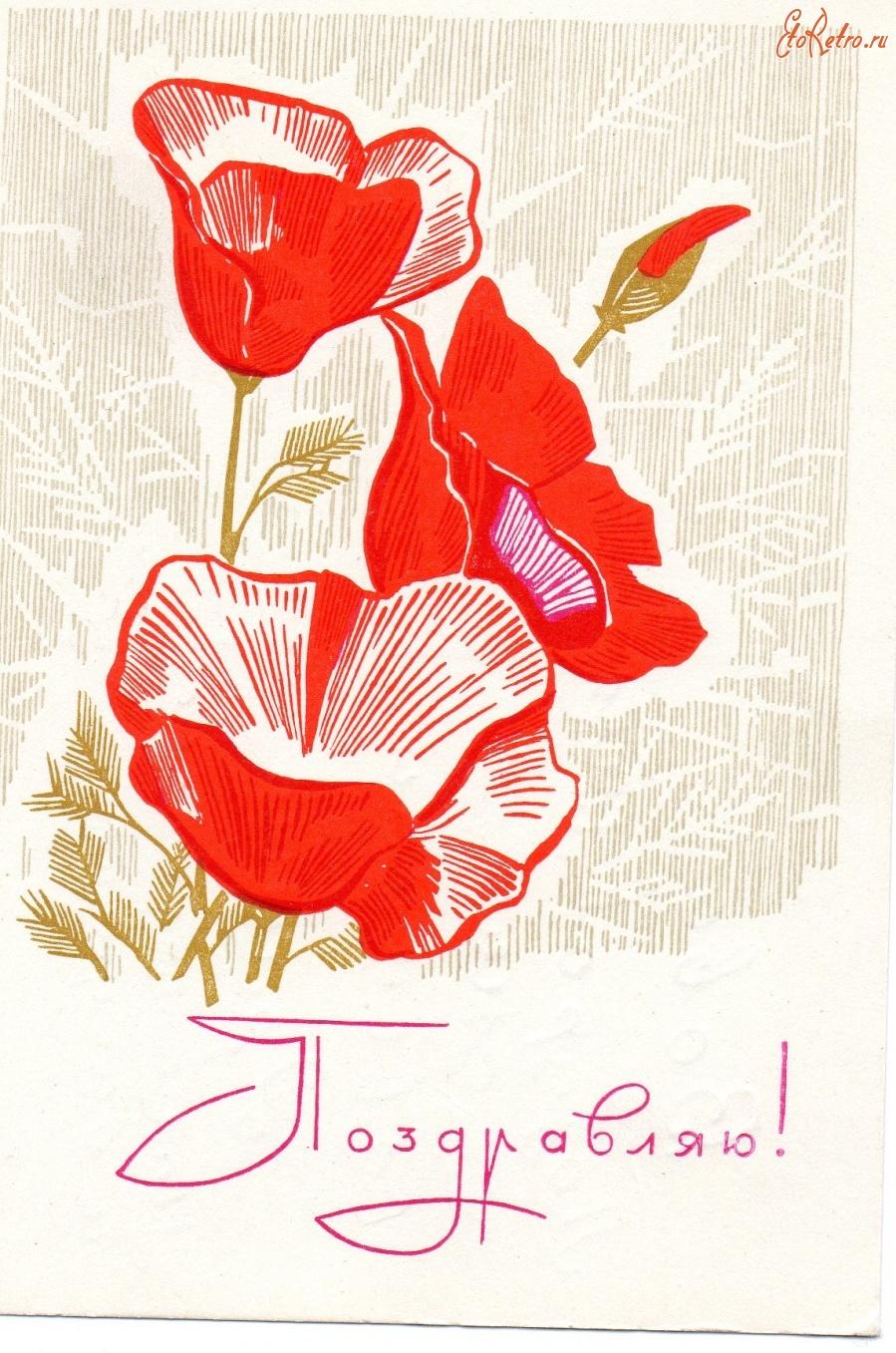 Советские открытки с маками, милый скучаю картинка
