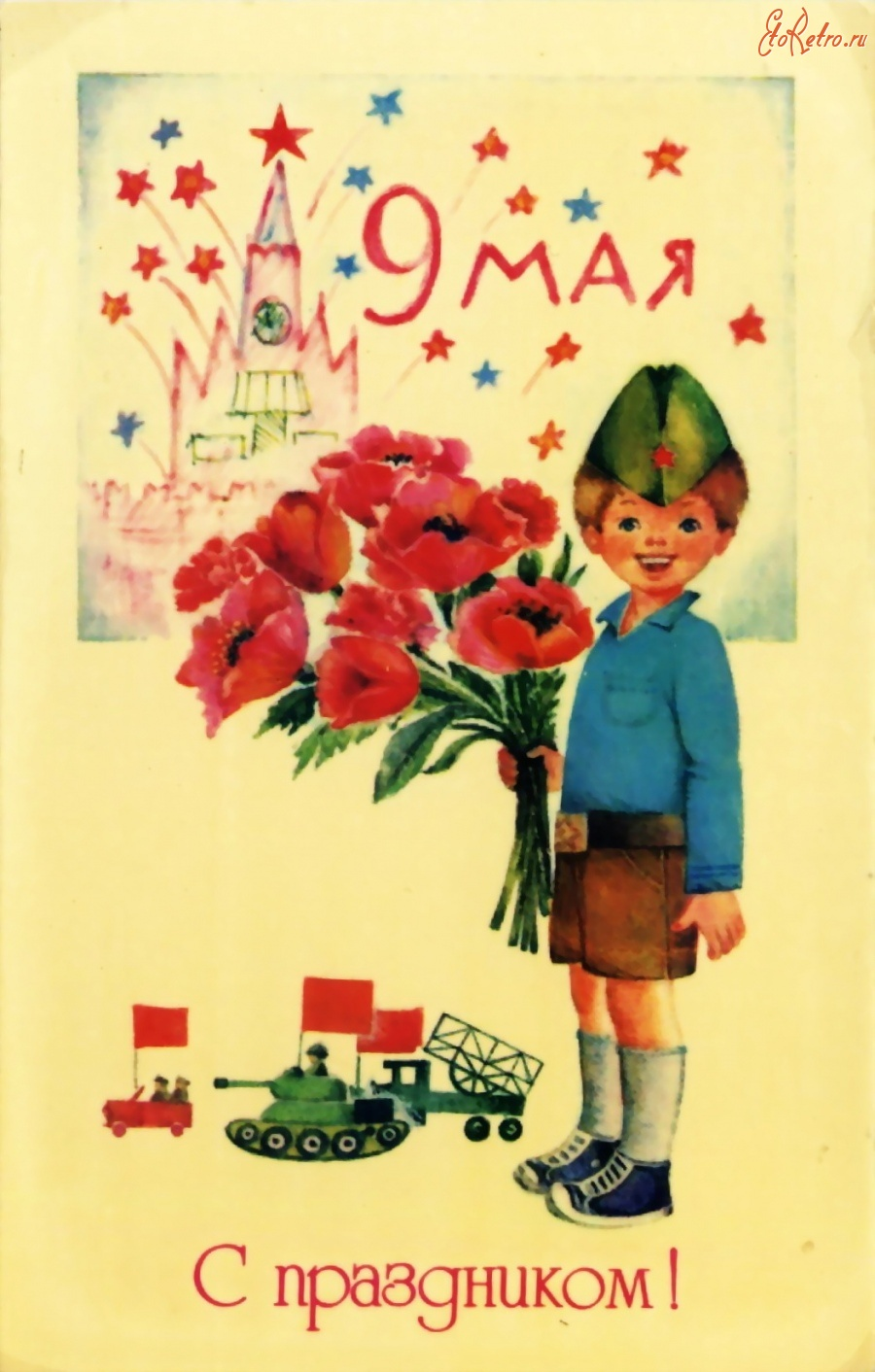 Старые открытки на день победы, картинки именем