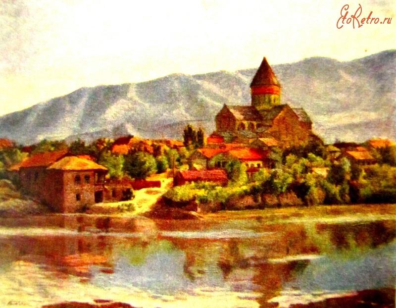 Открытка из грузии, дню