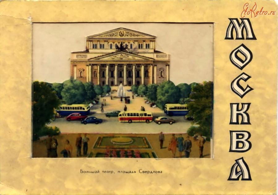 Большой театр на открытках