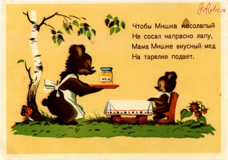 Мишка косолапый на открытку