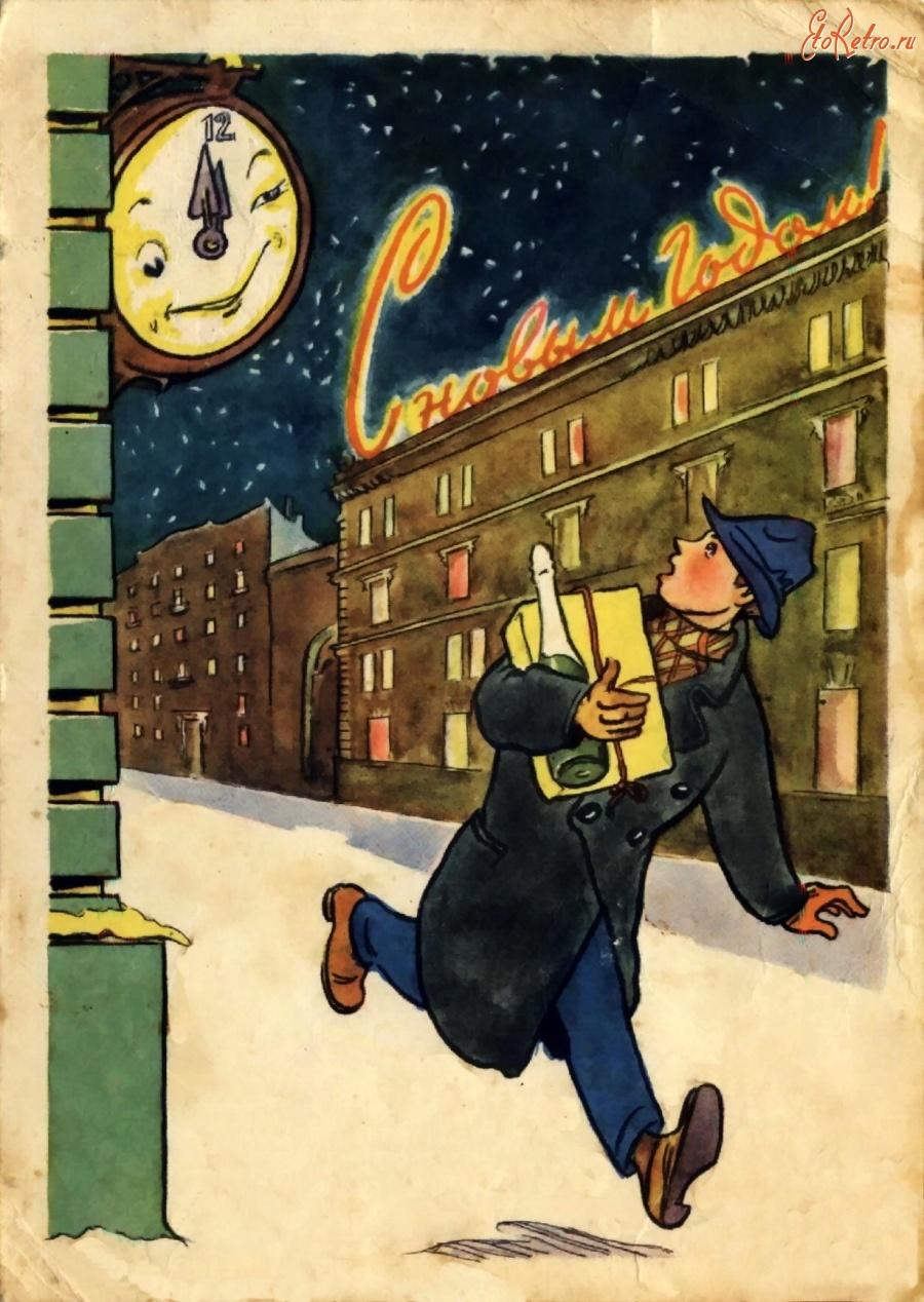 С новым годом открытки 1950 годов, открытки лет мужчине