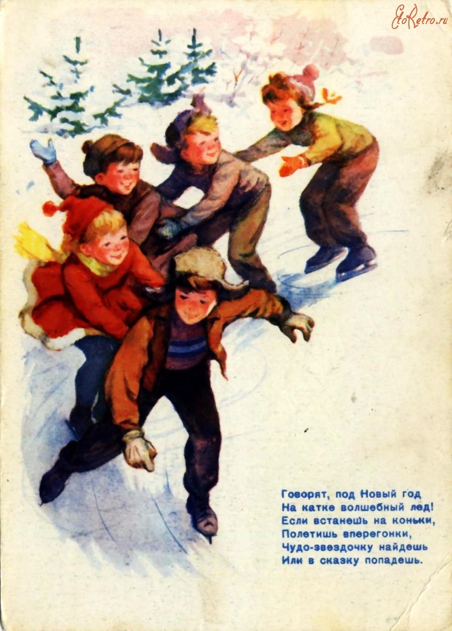 Советская открытка каток
