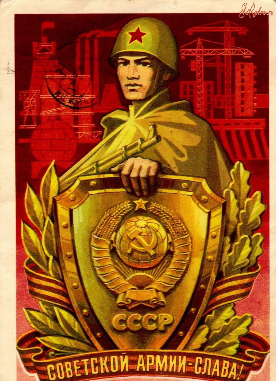Советские открытки про армию