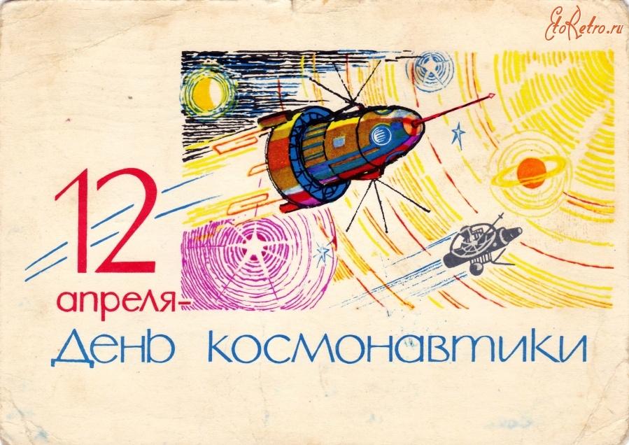 Марта, открытка с днем космонавтики советская