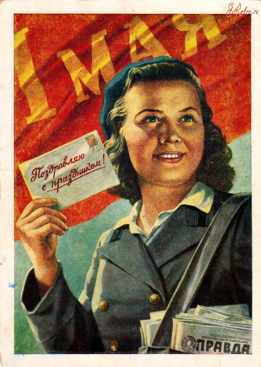 Старые открытки 1950-1970, четвертым днем рождения