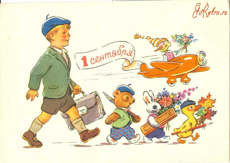 Старые открытки 1 сентября день знаний 91