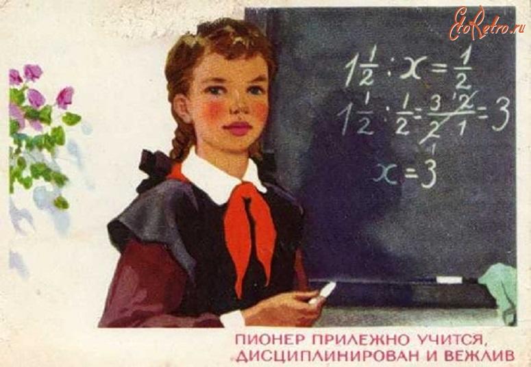 Учитель у доски открытка, картинки все