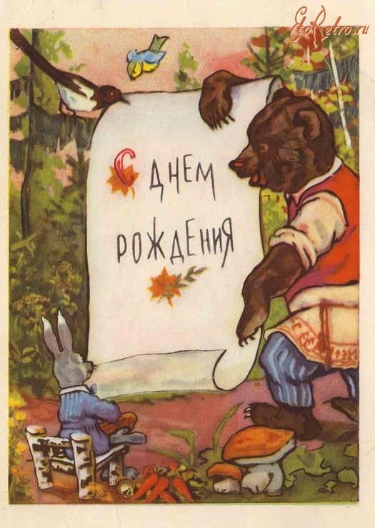 Советские открытки с днем рождения 99
