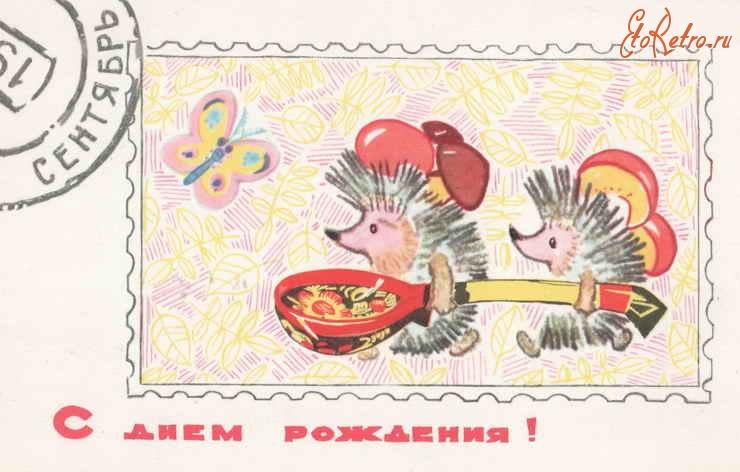 Почтовые открытки с днём рождения