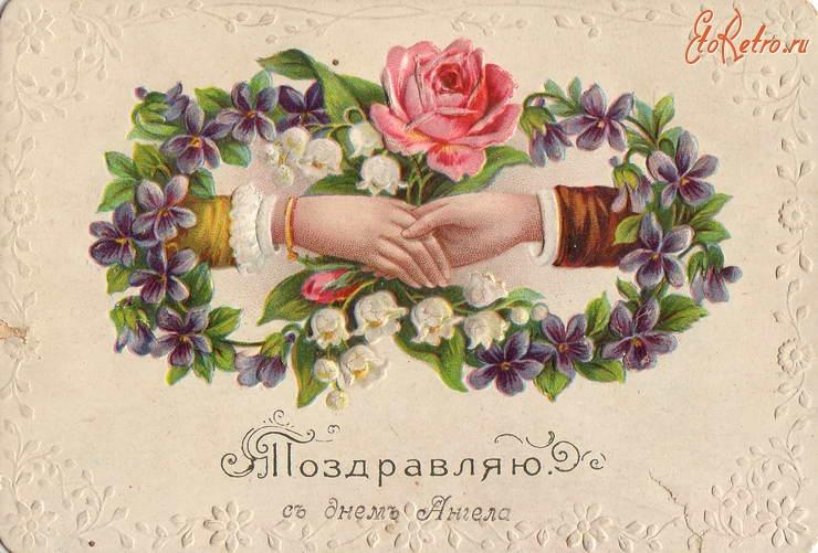 Анимации, открытки с днем ангела ретро