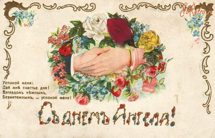 Сделать открытку, старинная открытка с днем ангела михаила