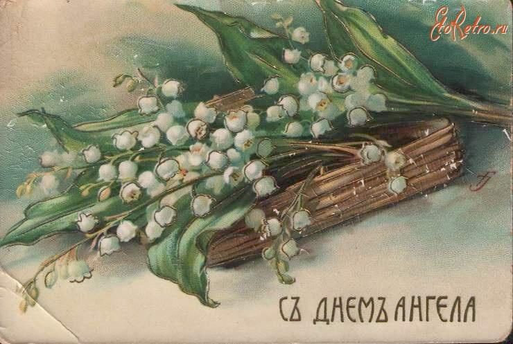 Старинная открытка с днем ангела михаила, днем