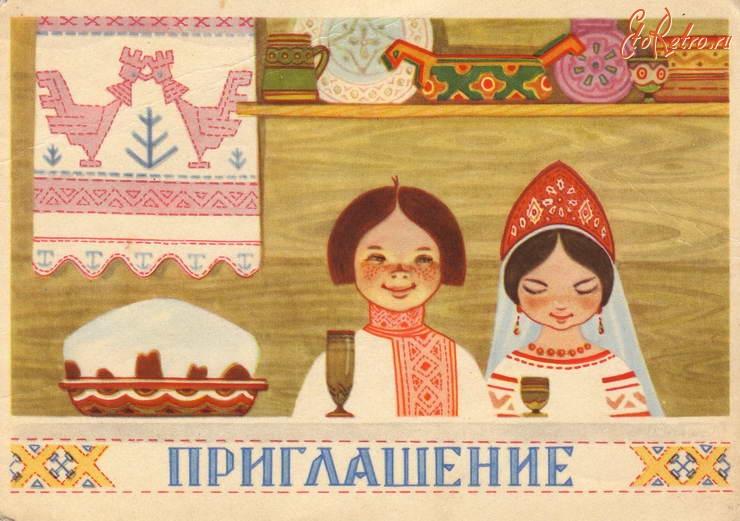 Приглашение для русских народных