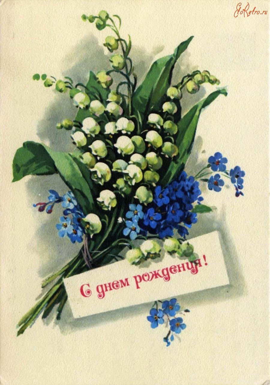 С днём рождения открытки с ландышами