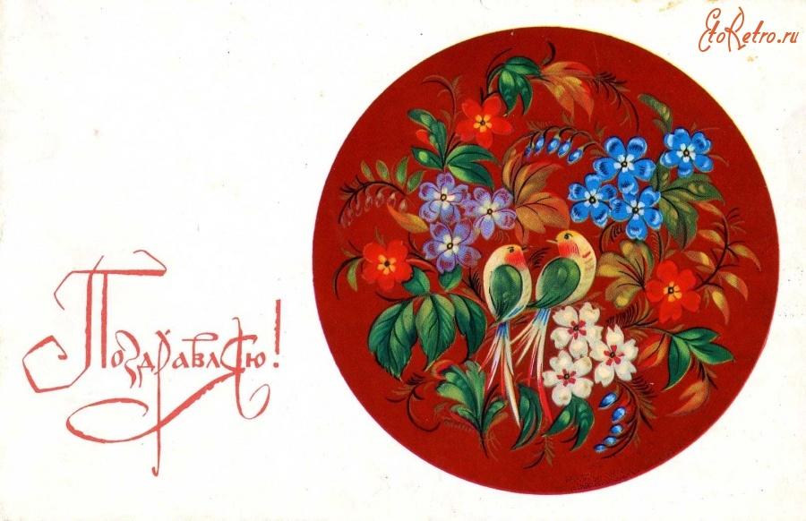 Лучшие, росписи на открытках
