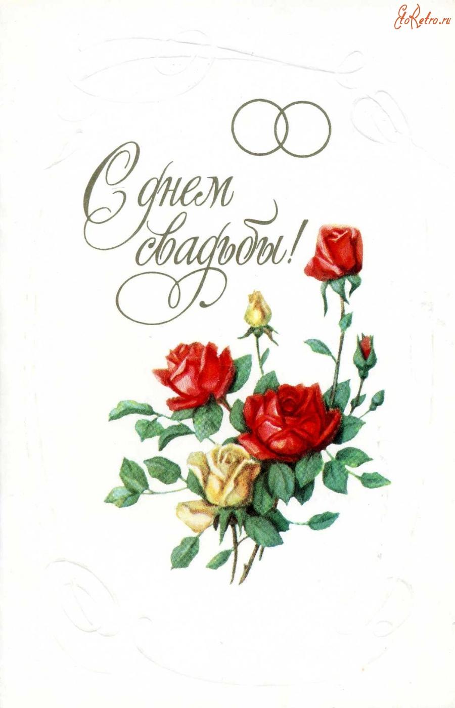 Днем рождения, ретро открытка с годовщиной свадьбы