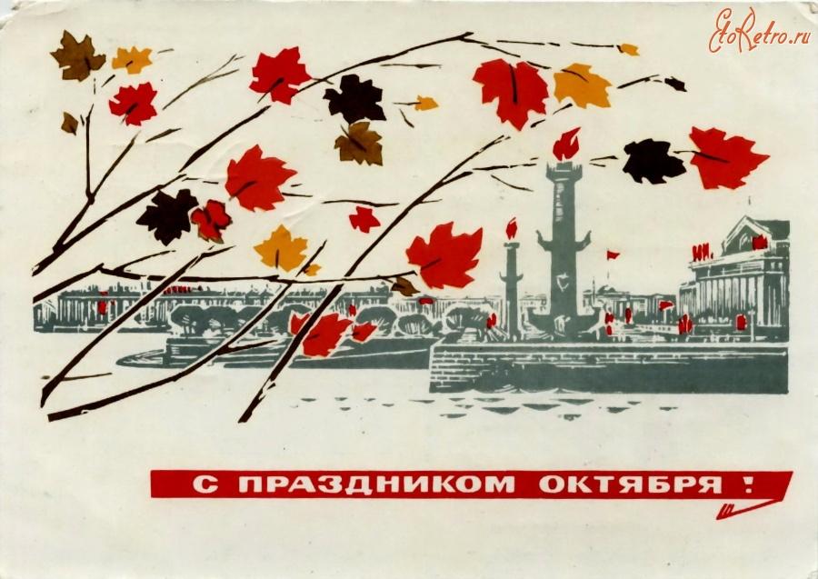 Осень плакаты открытки советские, открытки днем рождения