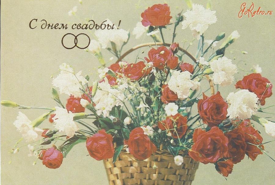 С днем свадьбы советские открытки, картинку про