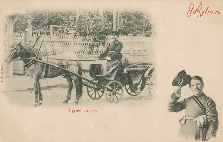 Извозчик открытки