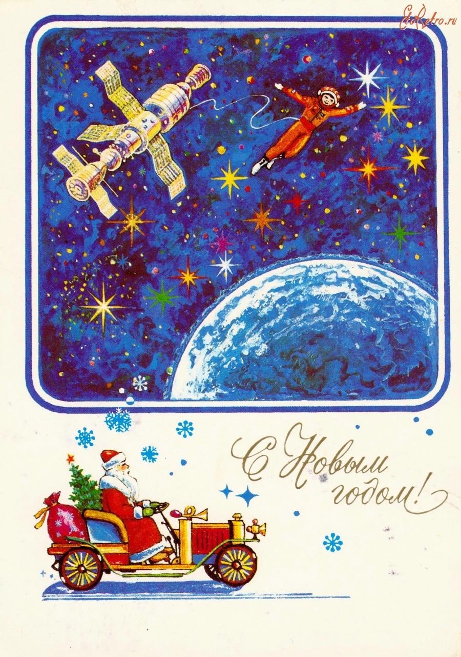 Открытки с новым годом космос, виде