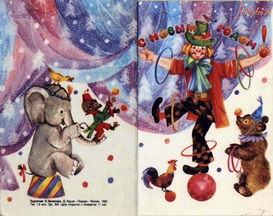 Новогодние открытки цирк