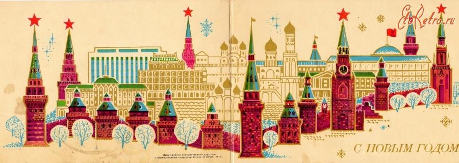 Марта, ретро открытка кремля