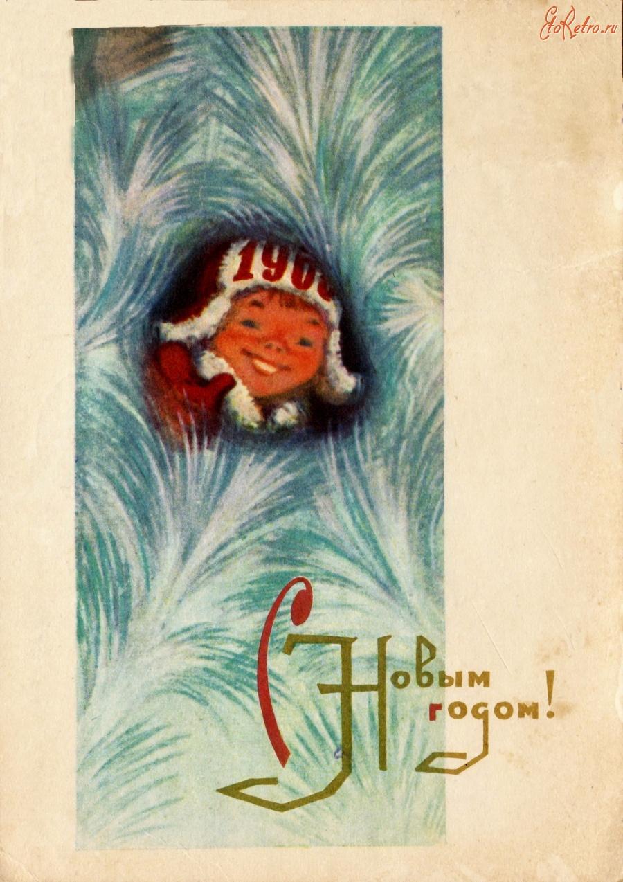 Картинки, новогодние открытки 1960-1970 годы