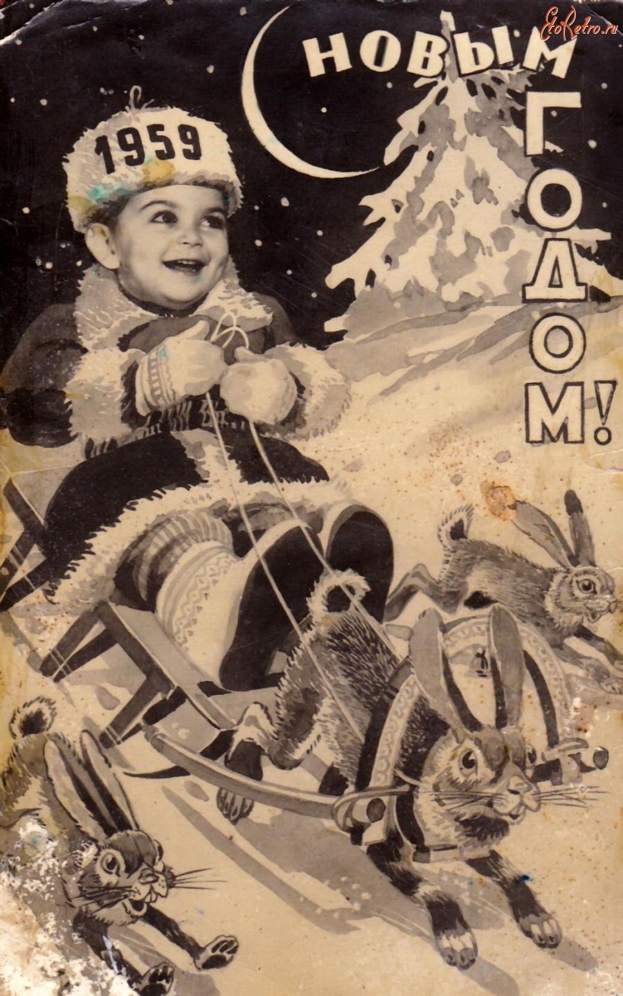 Прощенное воскресенье, открытки с новым годом 1959 года
