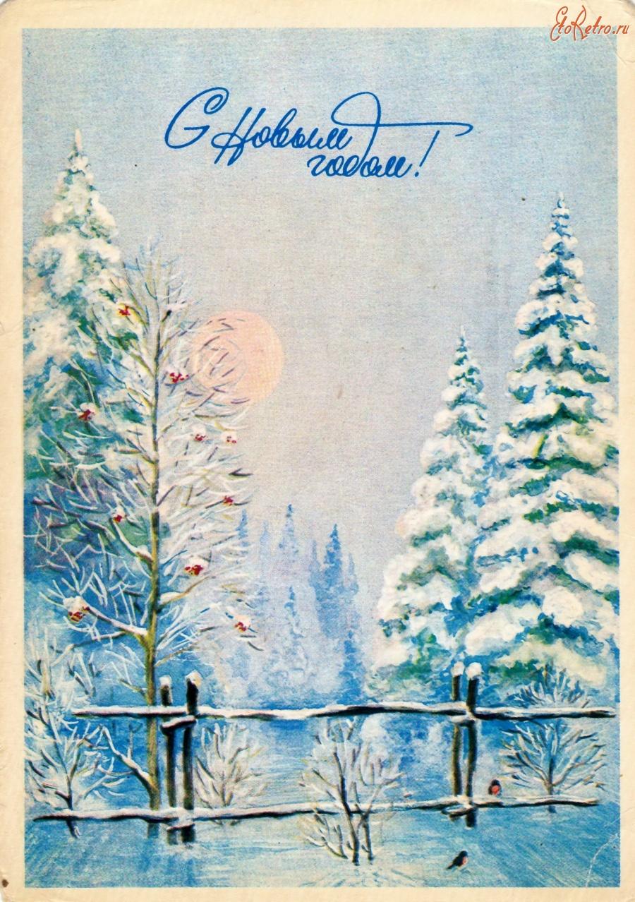 Новому, зима ссср открытки