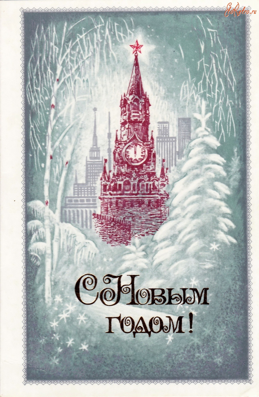 москва открытка поздравление с новым годом оригинал гуччи