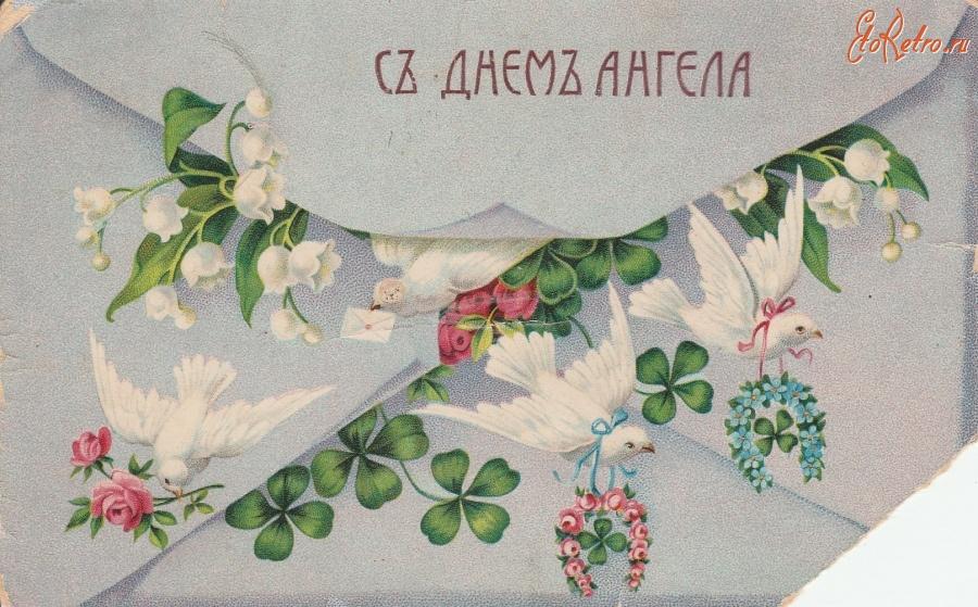 Дню матери, ретро открытка с днем ангела
