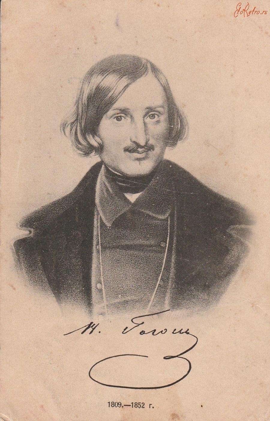Гоголь н в на открытках