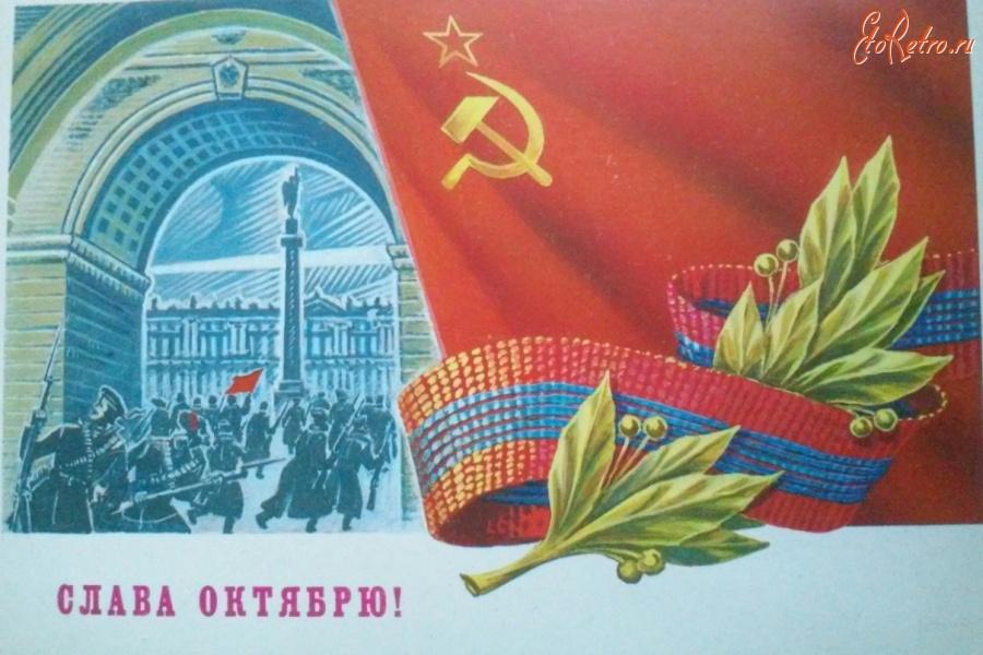 Днем рождения, слава октябрю открытки старинные