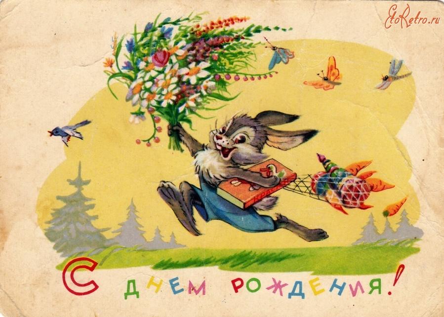 Открытки с днем рождения старые советские, открытка именем таня